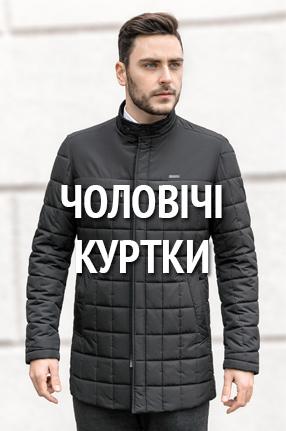 куртки чоловічі
