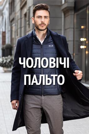 пальто чоловічі