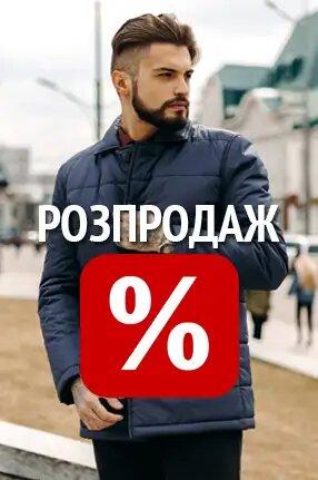 Розпродаж