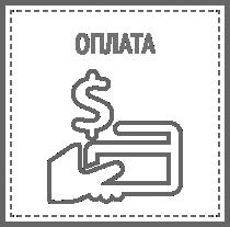 страница оплаты
